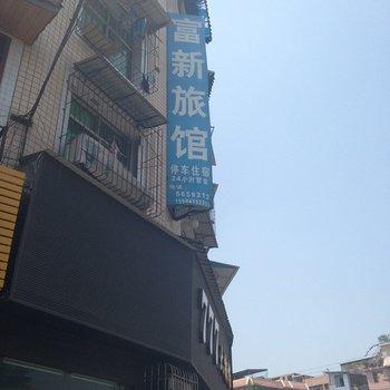 富顺富新旅馆