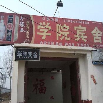 枣庄学院宾舍