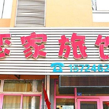 鞍山恋家旅馆