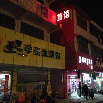 南通安乐旅馆