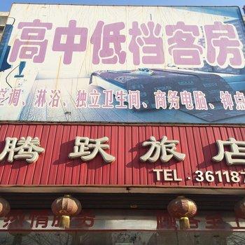 辽阳腾跃旅店