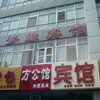 潍坊梦缘宾馆
