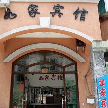 台州如家宾馆