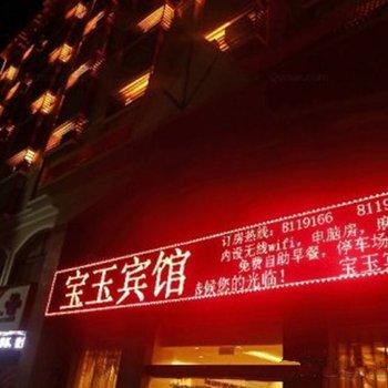 盈江宝玉宾馆