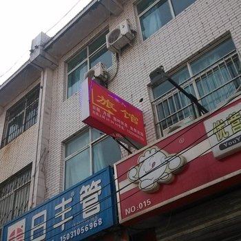 邯郸一家人旅馆