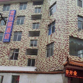 楚雄富钰园酒店