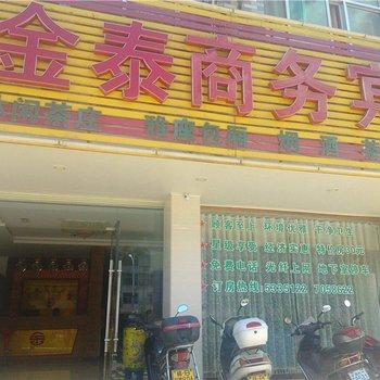 兴国金泰商务宾馆