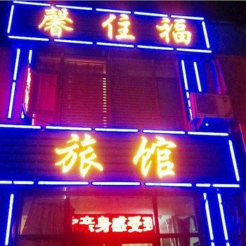 沈阳馨住福旅馆