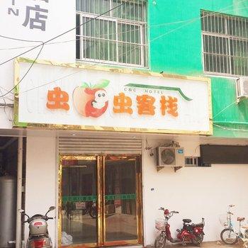 虫虫客栈(南阳师院店)