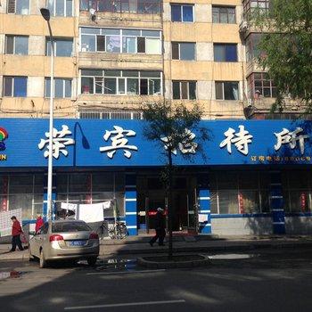牡丹江荣宾招待所