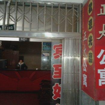 萍乡正大公寓