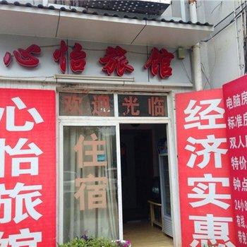 新建县心怡旅馆