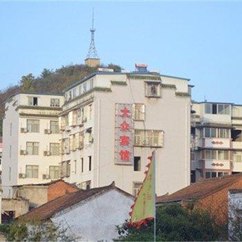 武当山大众宾馆