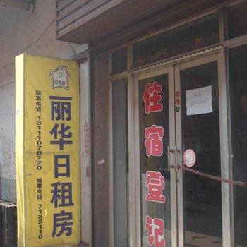 太原丽华日租房(小马店)图片15