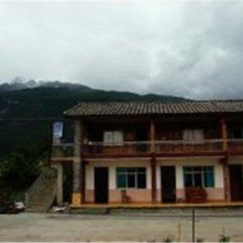 云南香格里拉哈巴雪山国际青年旅舍