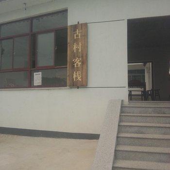 苏州金庭古村客栈图片16
