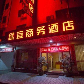 潮州绿宜商务酒店