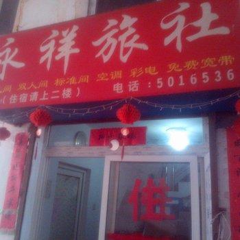 芜湖永祥旅馆