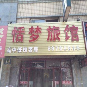 庄河恬梦旅馆