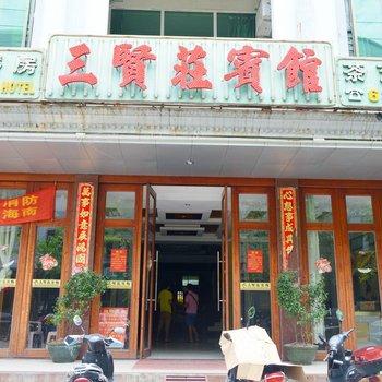 定安三贤庄宾馆