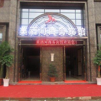 合江县美酒河商务宾馆