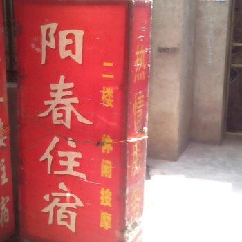 新干阳春旅社