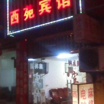 萍乡西苑宾馆