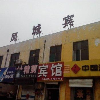 聊城凤城宾馆(兴华路一店)