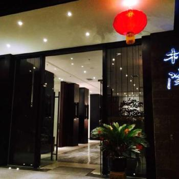 成都朴院禅文化精品酒店