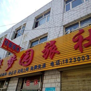 张家口梦馨园旅社