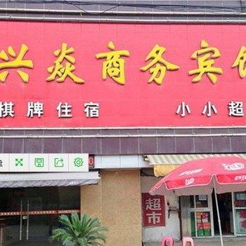 黄石兴焱商务宾馆