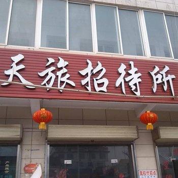 汉中南郑县天旅招待所