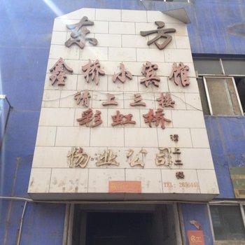 酒泉市鑫桥小宾馆