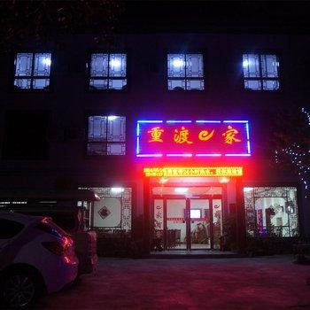 鹤峰金马宾馆