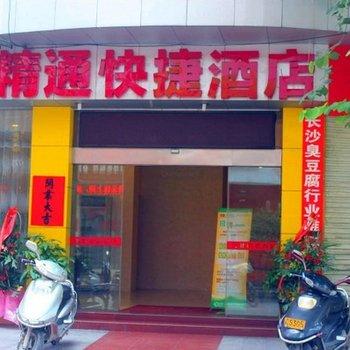 玉林精通商务酒店(金城店)