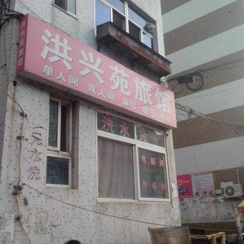 烟台洪兴苑旅馆