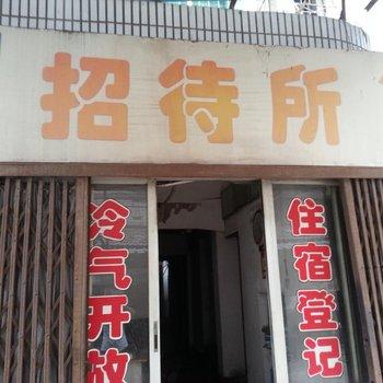 荆州金属公司招待所