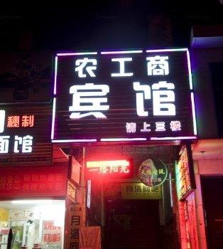 黄石农工商宾馆