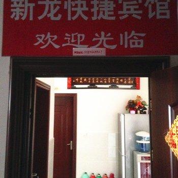 池州新龙快捷宾馆