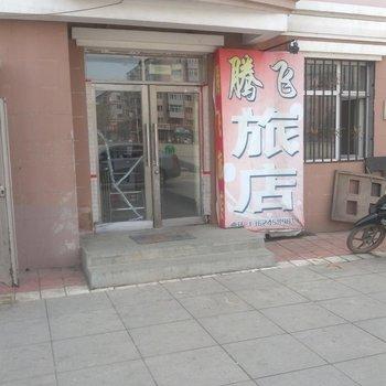 伊春腾飞旅馆