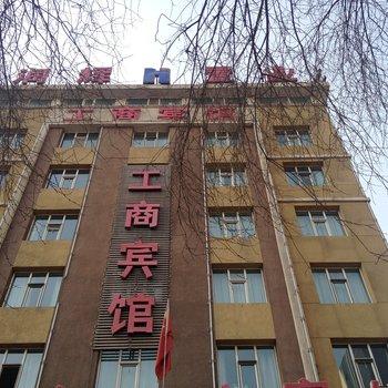 西宁工商宾馆(八一路店)