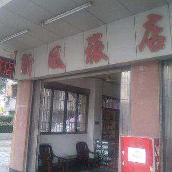江门鹤山新风旅店