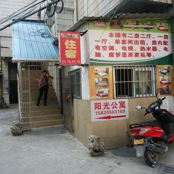 中山南朗阳光公寓