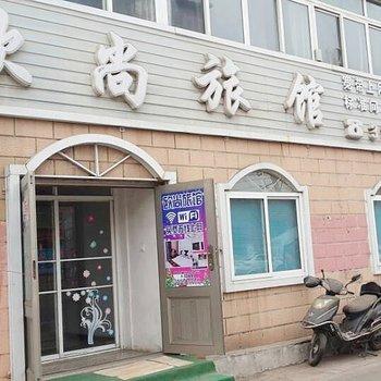 阜新欧尚旅馆