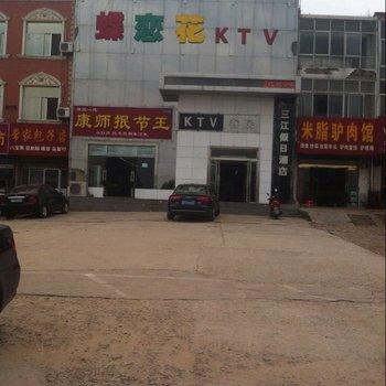 榆林三江假日酒店