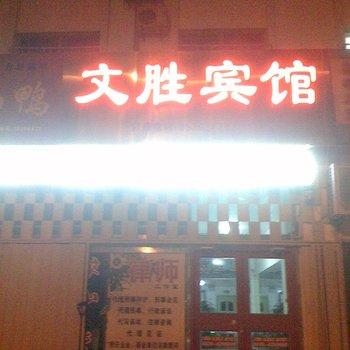 牟平文胜宾馆
