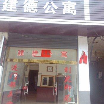 萍乡上栗建德公寓