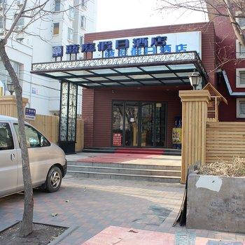 Tianjin Lanting Jiari Hotel--Exterior picture