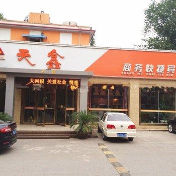 安阳天鑫快捷宾馆