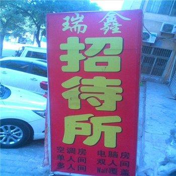 咸阳瑞鑫招待所